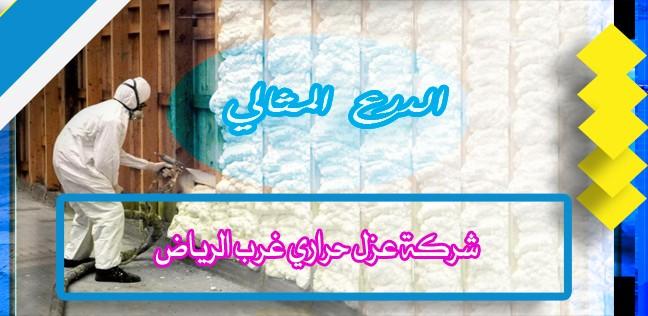 شركة عزل حراري غرب الرياض 0537414191