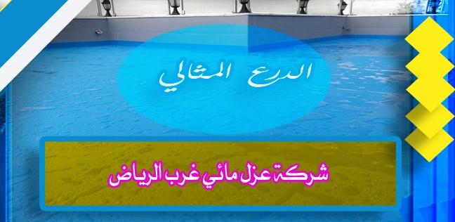 شركة عزل مائي غرب الرياض 0537414191