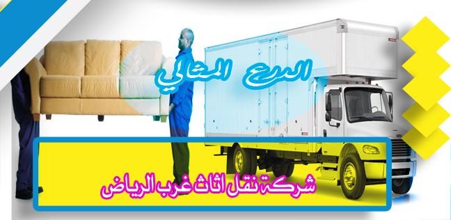 شركة نقل اثاث غرب الرياض