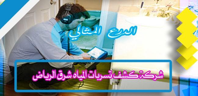 شركة كشف تسربات المياه شرق الرياض 0537414191