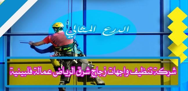 شركة تنظيف واجهات زجاج شرق الرياض عمالة فلبينية 0530005797