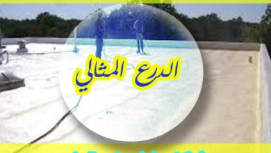 Photo of شركة عزل فوم غرب الرياض 920001963