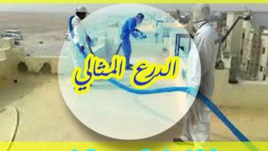 Photo of شركة عزل مائي جنوب الرياض 920001963