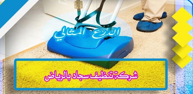 شركة تنظيف سجاد بالرياض 0552272331
