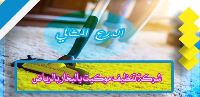 شركة تنظيف موكيت بالبخار بالرياض 920008956