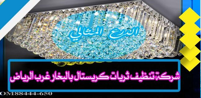 شركة تنظيف ثريات كريستال بالبخار غرب الرياض
