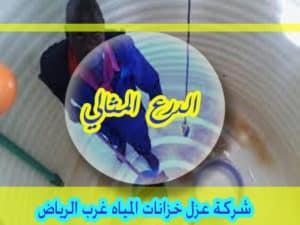 شركة عزل خزانات المياه غرب الرياض