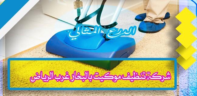 شركة تنظيف موكيت بالبخار غرب الرياض
