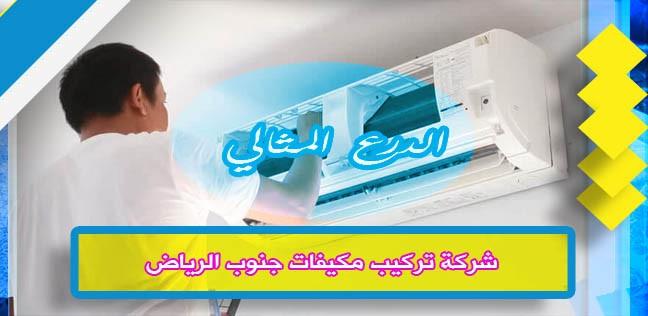 شركة تركيب مكيفات جنوب الرياض 920008956