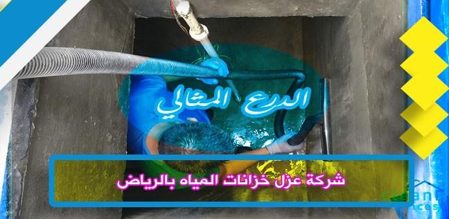 شركة عزل خزانات المياه بالرياض0537414191