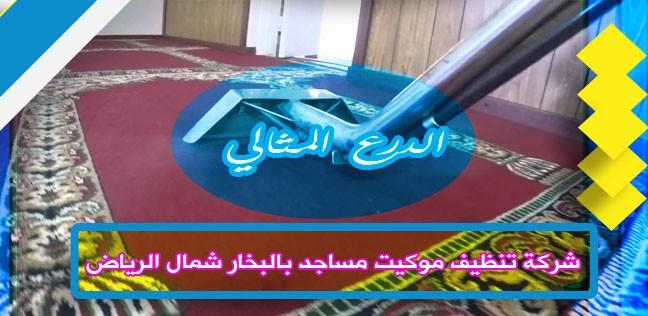 شركة تنظيف موكيت مساجد بالبخار شمال الرياض