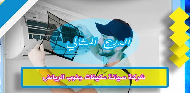 شركة صيانة مكيفات جنوب الرياض  920008956