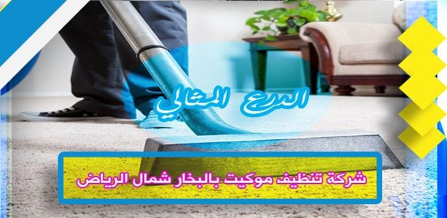 شركة تنظيف موكيت بالبخار شمال الرياض