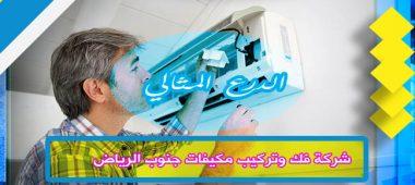 شركة غسيل مكيفات جنوب الرياض