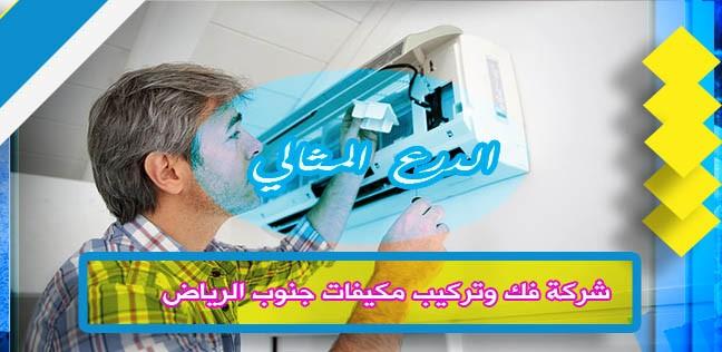 شركة غسيل مكيفات جنوب الرياض 920008956