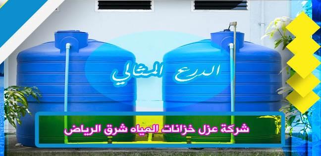 شركة عزل خزانات المياه شرق الرياض 0537414191