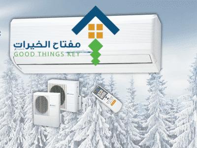 شركة فك وتركيب مكيفات جنوب الرياض