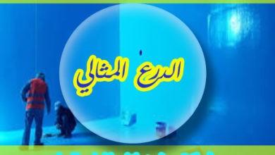 Photo of شركة عزل خزانات المياه بالرياض 920001963