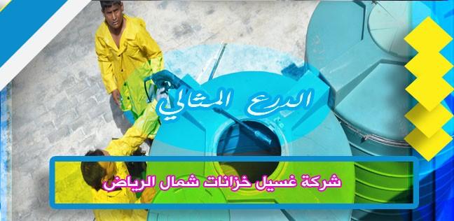 شركة غسيل خزانات شمال الرياض