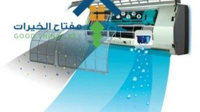 Photo of شركة تركيب مكيفات جنوب الرياض 920008956
