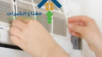 Photo of شركة تنظيف مكيفات جنوب الرياض 920008956
