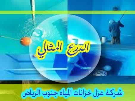 شركة عزل خزانات المياه جنوب الرياض