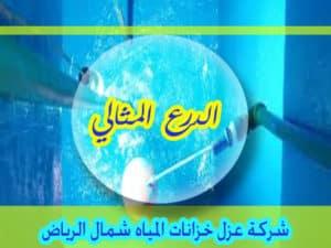 شركة عزل خزانات المياه شمال الرياض