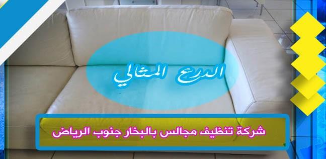 شركة تنظيف مجالس بالبخار جنوب الرياض