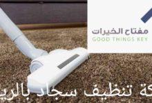 Photo of خدمات تنظيف السجاد 920008956