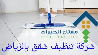 Photo of خدمات تنظيف الشقق