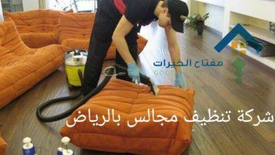 Photo of تنظيف مجالس