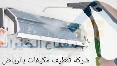Photo of خدمات تنظيف المكيفات