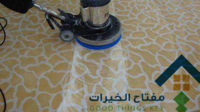 Photo of تنظيف موكيت