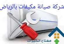 Photo of خدمات صيانة المكيفات