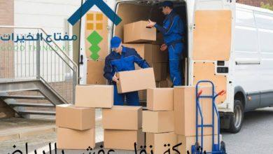 Photo of أسعار نقل العفش