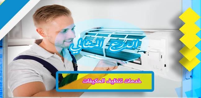 خدمات تنظيف المكيفات