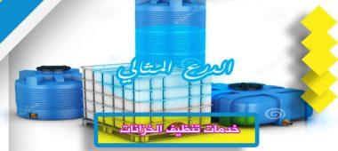 خدمات تنظيف الخزانات