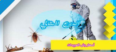 أسعار رش المبيدات