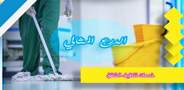 خدمات تنظيف الشقق