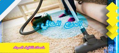 خدمات تنظيف السجاد
