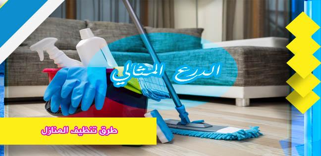 طرق تنظيف المنازل