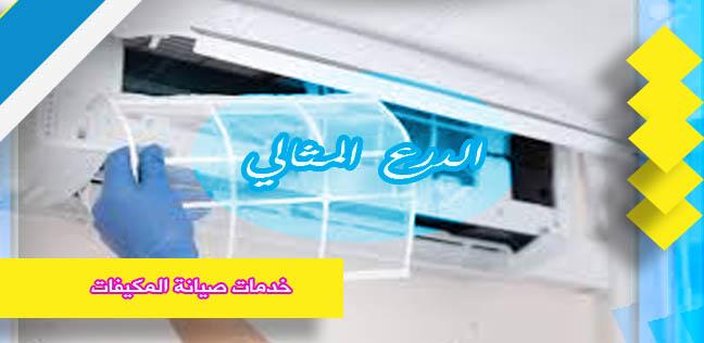 خدمات صيانة المكيفات