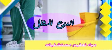مواد تعقيم مستشفيات