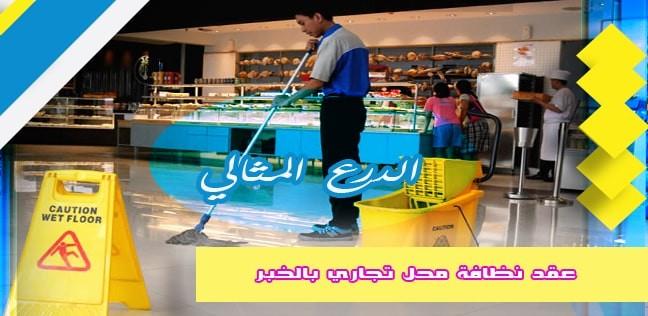 عقد نظافة محل تجاري بالخبر 0555260478