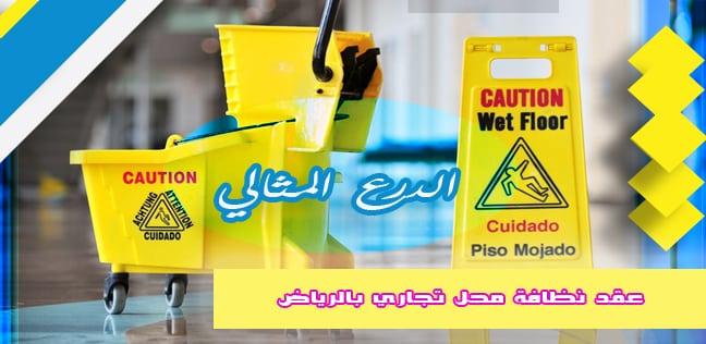 عقد نظافة محل تجاري بالرياض 0555260478