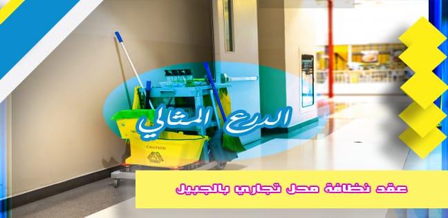 عقد نظافة محل تجاري بالجبيل 0555260478