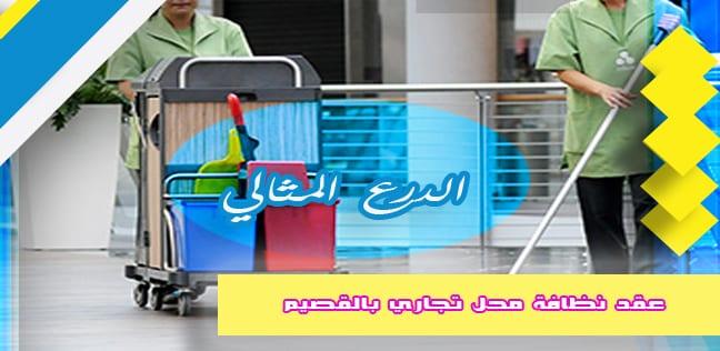 عقد نظافة محل تجاري بالقصيم 0555260478