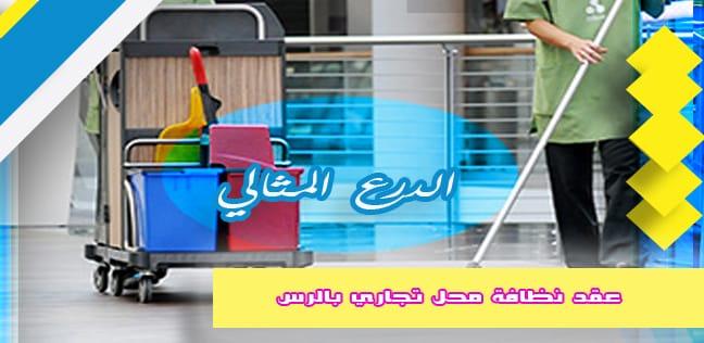 عقد نظافة محل تجاري بالرس 0555260478