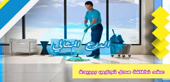 عقد نظافة محل تجاري ببريدة