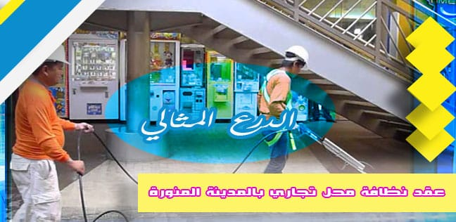 عقد نظافة محل تجاري بالمدينة المنورة